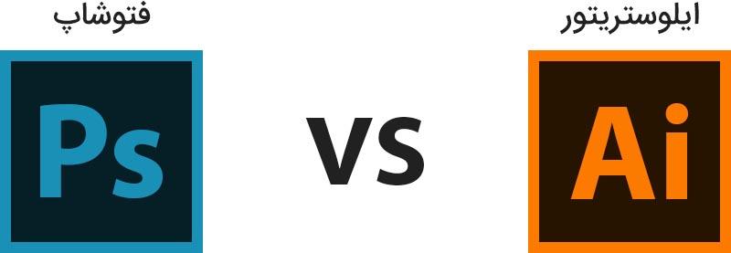 تفاوت فتوشاپ و ایلوستریتور