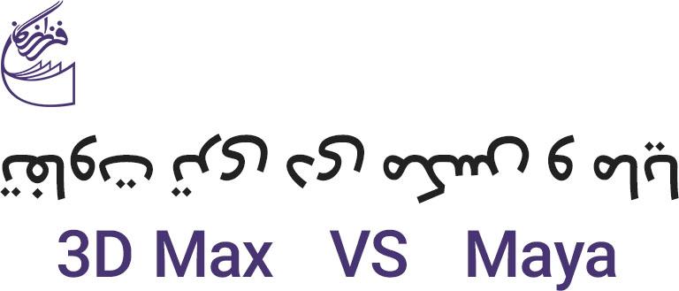 تفاوت تری دی مکس و مایا
